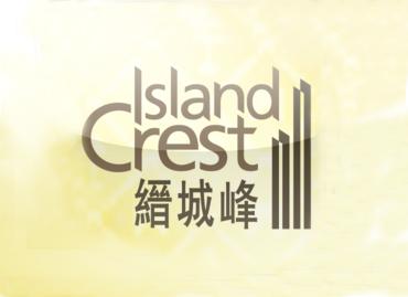 Island Crest 縉城峰