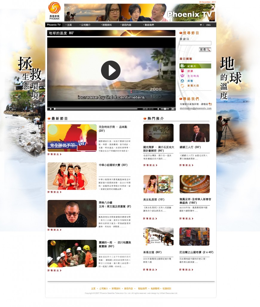 Phoenix tv inmart resources for Url tv 2014